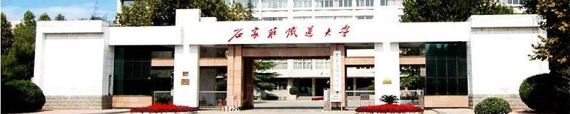 石家庄铁道大学(本科)