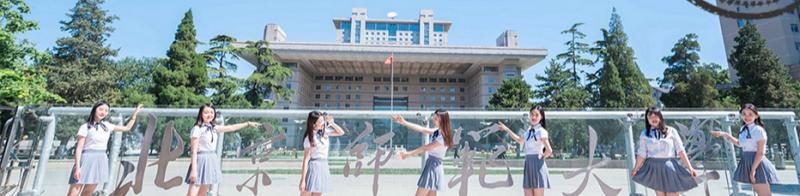 北京师范大学(本科)