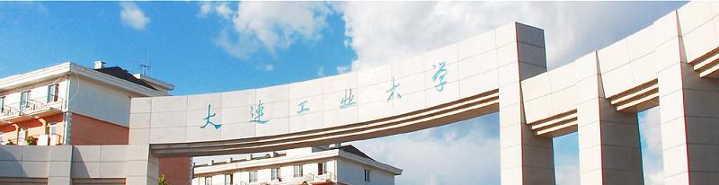 大连工业大学(本科)