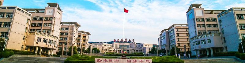 西安科技大学(本科)