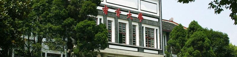 吉首大学(本科)