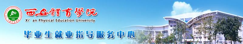 西安体育学院(本科)