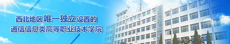 陕西邮电职业技术学院(专科)