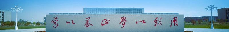 黑龙江东方学院(本科)