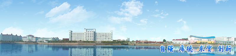 华东交通大学理工学院(本科)