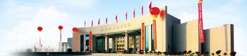 漳州职业技术学院(专科)