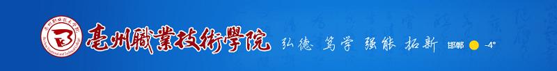 亳州职业技术学院(专科)
