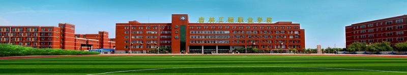吉林工程职业学院  (专科)