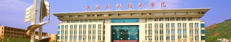 商洛职业技术学院(专科)