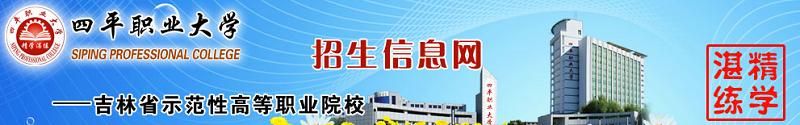 四平职业大学  (专科)
