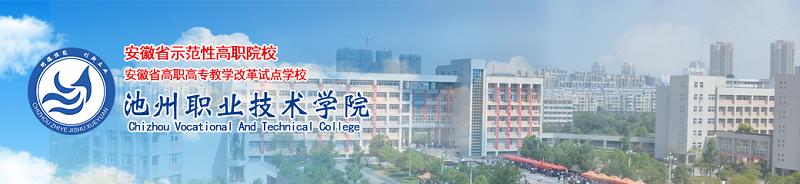 池州职业技术学院(专科)