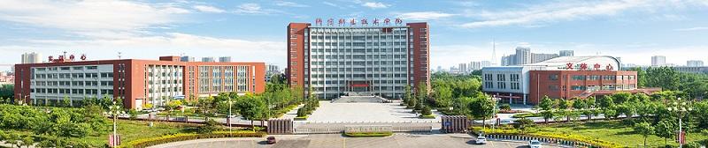 济宁职业技术学院(专科)