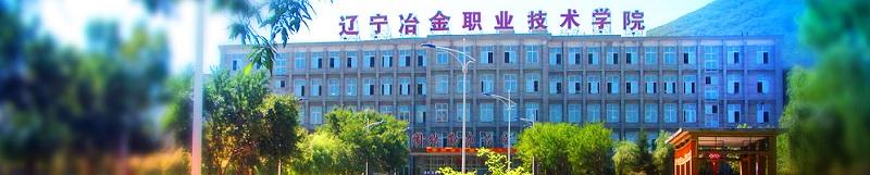 辽宁冶金职业技术学院(专科)