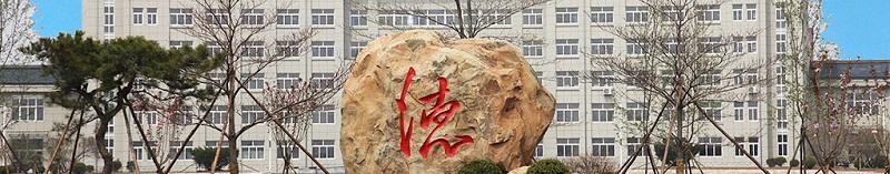 辽宁地质工程职业学院(专科)