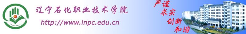 辽宁石化职业技术学院(专科)