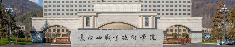 长白山职业技术学院 (专科)