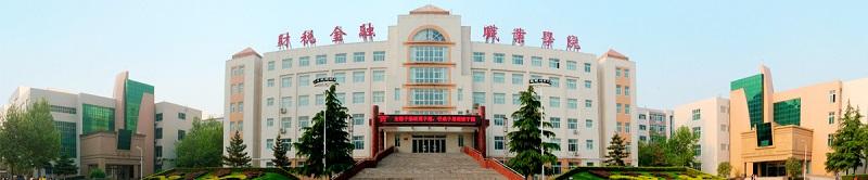 郑州财税金融职业学院(专科)