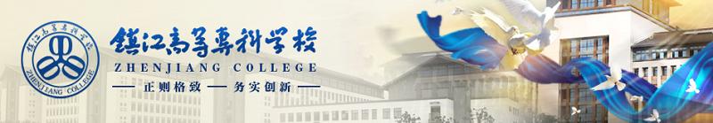 镇江高等专科学校(专科)