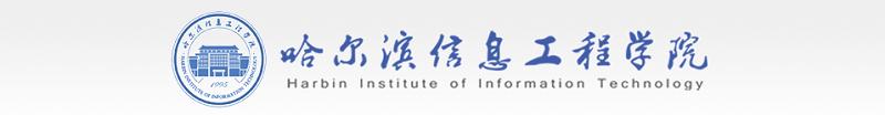 哈尔滨信息工程学院(本科)