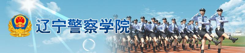 辽宁警察学院(本科)