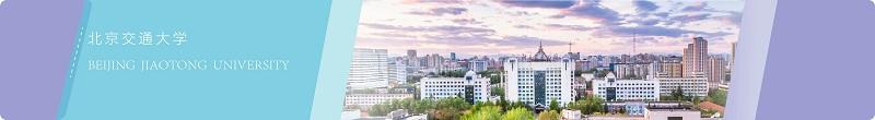 北京交通大学(本科)