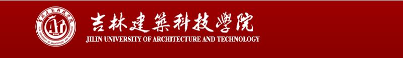 吉林建筑科技学院 (本科)