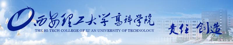 西安理工大学高科学院(本科)