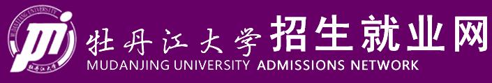 牡丹江大学  (专科)