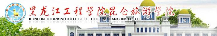 黑龙江工程学院昆仑旅游学院(本科)