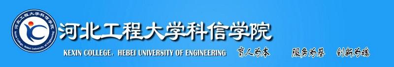 河北工程大学科信学院(本科)