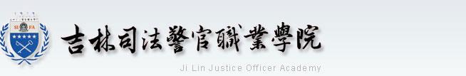 吉林司法警官职业学院  (专科)