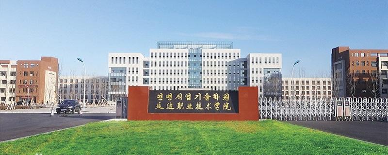 延边职业技术学院 (专科)