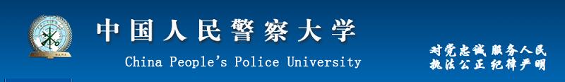 中国人民警察大学(本科)
