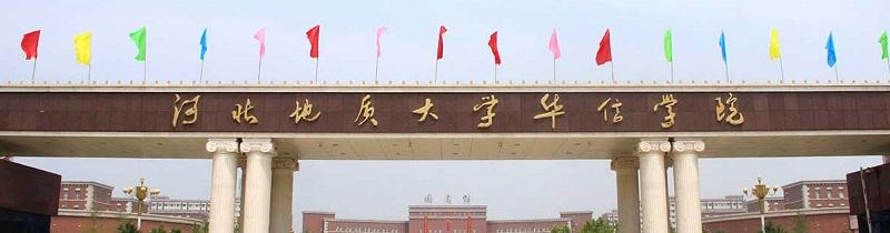 河北地质大学华信学院(本科)