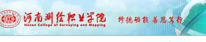 河南测绘职业学院(专科)