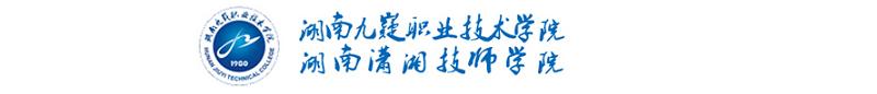 湖南九嶷职业技术学院(湖南潇湘技师学院)(专科)