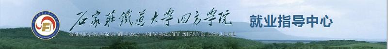 石家庄铁道大学四方学院(本科)