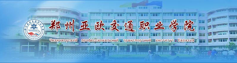 郑州亚欧交通职业学院(专科)