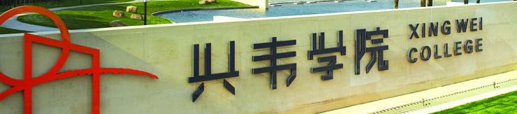 上海兴伟学院(本科)