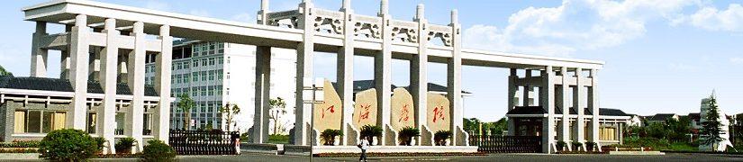 江海职业技术学院(专科)