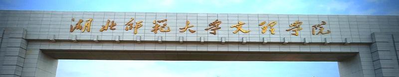 """湖北师范大学文理学院""""百年风华 奋斗有我""""2022届毕业生秋季线上双选会(第一场)"""